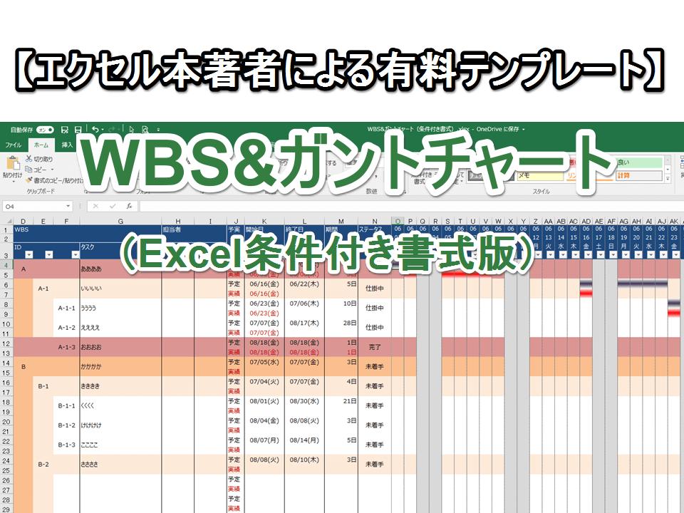 【エクセル本著者による有料テンプレート】wbs Amp ガントチャート(excel条件付き書式版) Excelを制する者