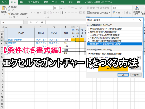 【条件付き書式編】エクセルでガントチャートをつくる方法