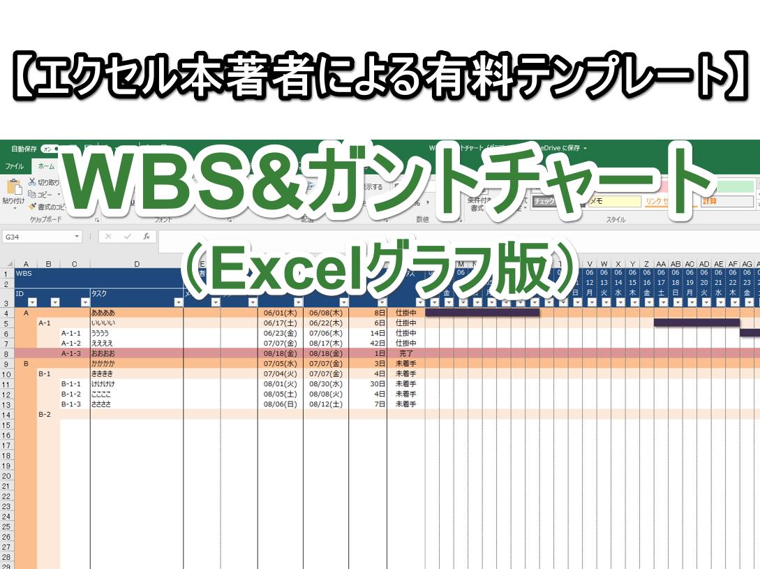 【エクセル本著者による有料テンプレート】WBS&ガントチャート ...