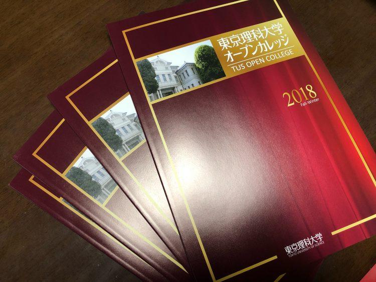 【2018/10/14~12/16】東京理科大学オープンカレッジでエクセル講座を開催します!