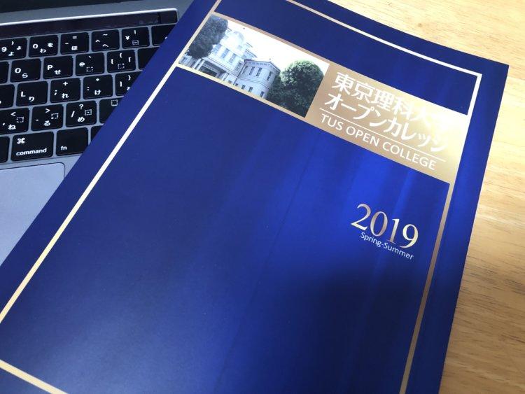 【2019/6/23~8/25】東京理科大学オープンカレッジでエクセル講座を開催します!