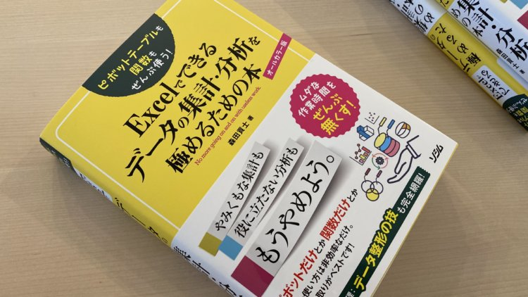 新著「ピボットテーブルも関数もぜんぶ使う! Excelでできるデータの集計・分析を極めるための本」が9/8より発売されます!