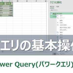 Power Query(パワークエリ)で作成したクエリの編集・削除・更新などの基本操作