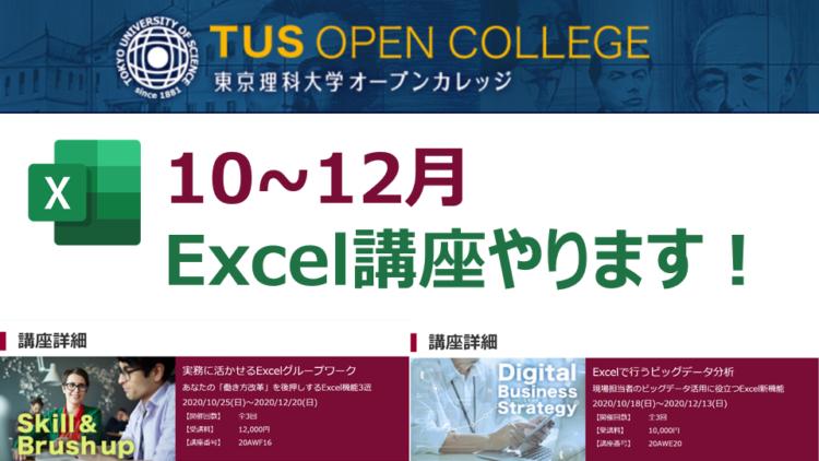 【Excel講座】東京理科大学オープンカレッジで2種類の講座を行います!(10~12月)