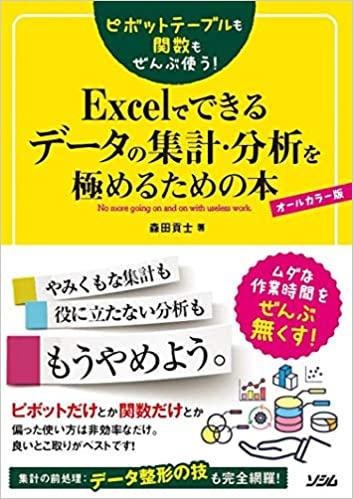 ピボットテーブルも関数もぜんぶ使う! Excelでできるデータの集計・分析を極めるための本