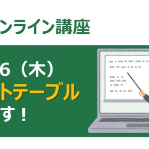 【オンライン講座】明日からの実務で使えるExcelピボットテーブルの使い方を教えます! @毎日文化センター