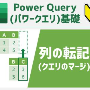 別表の列データの転記を自動化する方法[Power Query(パワークエリ)基礎]
