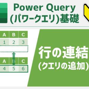 別表のレコード(行データ)の連結を自動化する方法[Power Query(パワークエリ)基礎]